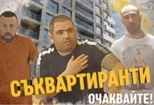 """Нов комедиен сериал, със заглавие """"Съквартиранти"""", стартира на 5 март в YouTube"""