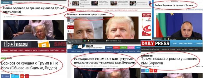 """Борисов се докопа до ръкостискане с Тръмп! Родните медии в екстаз от """"историческата"""" среща"""