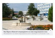 Варна: Изборите наближават и започват гръмките новини на местните медии