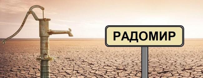 Воден режим и в Радомир! Положението е критично!