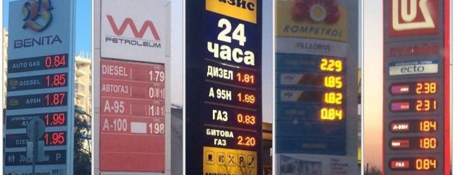 Цените на горивата във Варна преди празниците – отново при Марешки е най-изгодно за зареждане