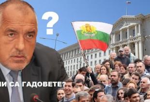 """Има ли наистина заговор срещу """"Борисов III""""?"""
