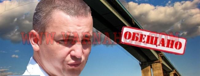 Прословутият ремонт на Аспарухов мост не бил зависел от Портних, а от резултатите от предсрочните избори