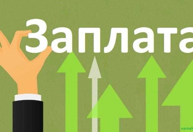 Кабинетът Борисов 3 реши, че минимална работна заплата от цели 460 лева си е напълно достатъчна !?!