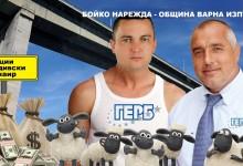 Бойко Борисов нарежда – Община Варна изпълнява