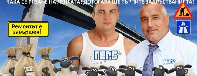 """Ремонтът на Аспарухов мост е завършен! Движението ще се пусне едва след рязането на лентата?!? Дотогава търпете задръстванията и викайте """"Браво, кмете!"""""""