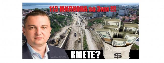 36 милиона лева на километър не стигат за бул.Левски!