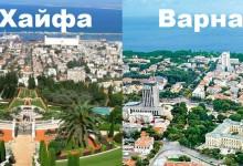 Добрата новина: Морската ни столица Варна ще се побратимява с израелския град Хайфа