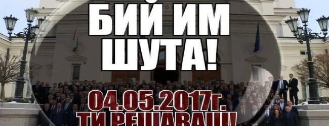 Бий им шута! На 4 май (четвъртък) – национален протест пред парламента! Ти решаваш
