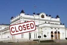 Народното събрание реши да излезе в едномесечен платен отпуск …… заради президентските избори!?!