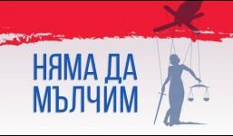 Протест НЯМА ДА МЪЛЧИМ! Граждански марш за европейско правосъдие – Варна!