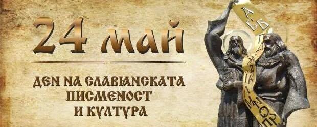 Днес е 24 май – един от най-българските празници