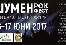 """Днес започва """"ШУМЕН РОК ФЕСТ"""""""