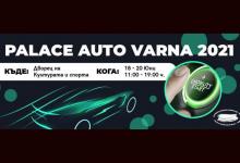 В Двореца на културата и спорта започва АВТОСАЛОН – Palace Auto Varna 2021