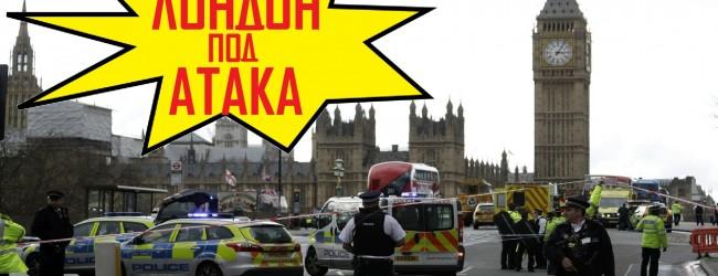 Терор в Лондон