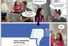 Защо се срина Фейсбук :)