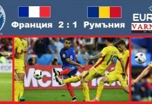ЕВРО 2016 Уникален гол на Пайе донесе победата на Франция над Румъния