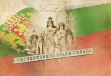 Днес празнуваме 135 години от Съединението