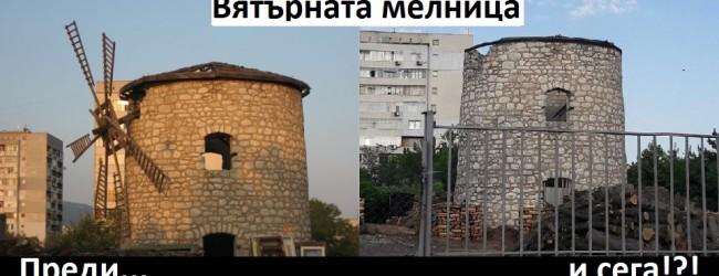 Вятърната мелница във Варна, построена преди повече от век е на път да остане само в спомените на варненци