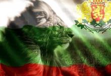 Честит 3 март! Честваме 142 години от Освобождението на България