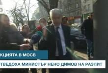 Вчера среща с американски прокурор, днес министър на разпит! И Борисов чист и Гешев доволен
