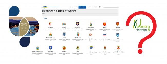 Варна–европейски град на спорта без стадион? Спестено инфо- над 20 града на спорта годишно