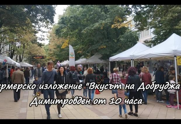 """В Добрич започва традиционното фермеско изложение """"Вкусът на Добруджа"""""""