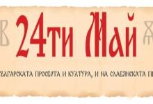 Честваме 24 май! Денят на нашата просвета и култура