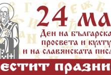 Честит празник! Днес е 24 май – ден на българската просвета и култура и на славянската писменост
