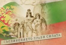 Съединението прави силата! Днес празнуваме 132 г. от Съединението на България и Източна Румелия