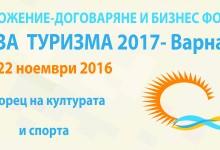 """Град Варна ще бъде домакин на Изложение-договаряне и Бизнес форум """"За туризма 2017 – Варна"""""""