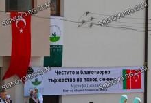 СКАНДАЛНО: Турското знаме се развя над сграда на българско читалище по време на религиозен ритуал