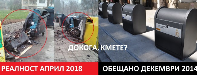 Видимите резултати: Заради далавера от 1 милион Варна е с опасни пласмасови контейнери за боклук!