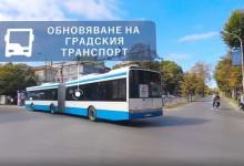 Изживяването в един от старите автобуси по линията на № 148 във Варна