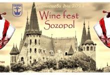 През юли Созопол ще е домакин на нова инициатива – Фестивала на виното-Созопол 2018 – Дионисиеви дни