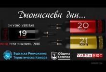 """Днес е третият ден от винения фестивал """"Дионисиеви дни"""" в Созопол"""