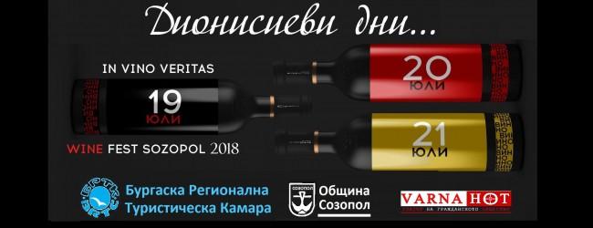 Община Созопол става домакин на нова инициатива – Фестивалът на виното – Созопол 2018- Дионисиеви дни
