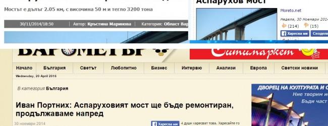 """Платените медии на Портних: """"Кметът няма касателство с Аспарухов мост?!?"""""""