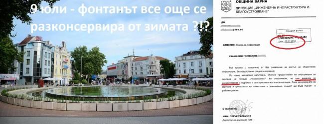 Варненски абсурди: Шадраванът в центъра на града все още не е разконсервиран и подготвен за летния сезон