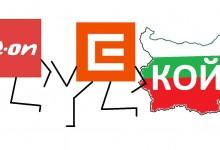 Инвеститорите си отиват: След E-ON сега и ЧЕЗ ще напусне България! КОЙ ли ще изкупи компанията?