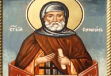 Днес е Симеоновден – началото на църковната Нова година