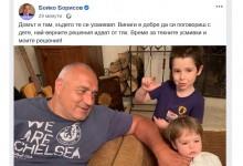 """Докато хиляди българи виждат внуците си само по Скайп, Борисов наглее: """"Домът е там, където те се усмихват."""""""