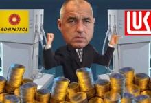 Бойко прати спецченгетата и данъчните в офисите Лукойл и Ромпетрол! Търсят доказателства за картел!