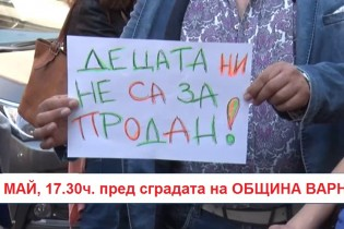 Варненци излизат днес на мирен протест против Стратегията за детето 2019-2030