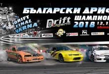 Картинг писта Варна е домакин на 3-ия кръг Дрифт шампионат-Drift Of Bulgaria-Варна