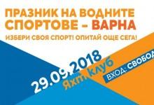 Започва тазгодишния Празник на водните спортове 2018 Варна / Sport Fest 2018 Varna