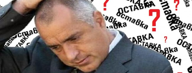 Борисов се чуди защо има протестен вот срещу ГЕРБ? Ето защо г-н премиер!