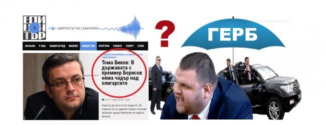 В държавата на Борисов нямало чадър над олигарсите? Да вярно е – чадър няма, но има охрана и коли от НСО!