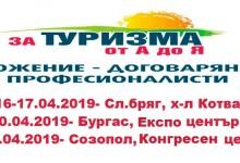 """Нови фирми заявяват участие в изложението """"За туризма от А до Я"""" 2019"""