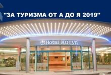 """Нови фирми са заявили участие в предстоящото изложение – договаряне """"За туризма от А до Я 2019″"""